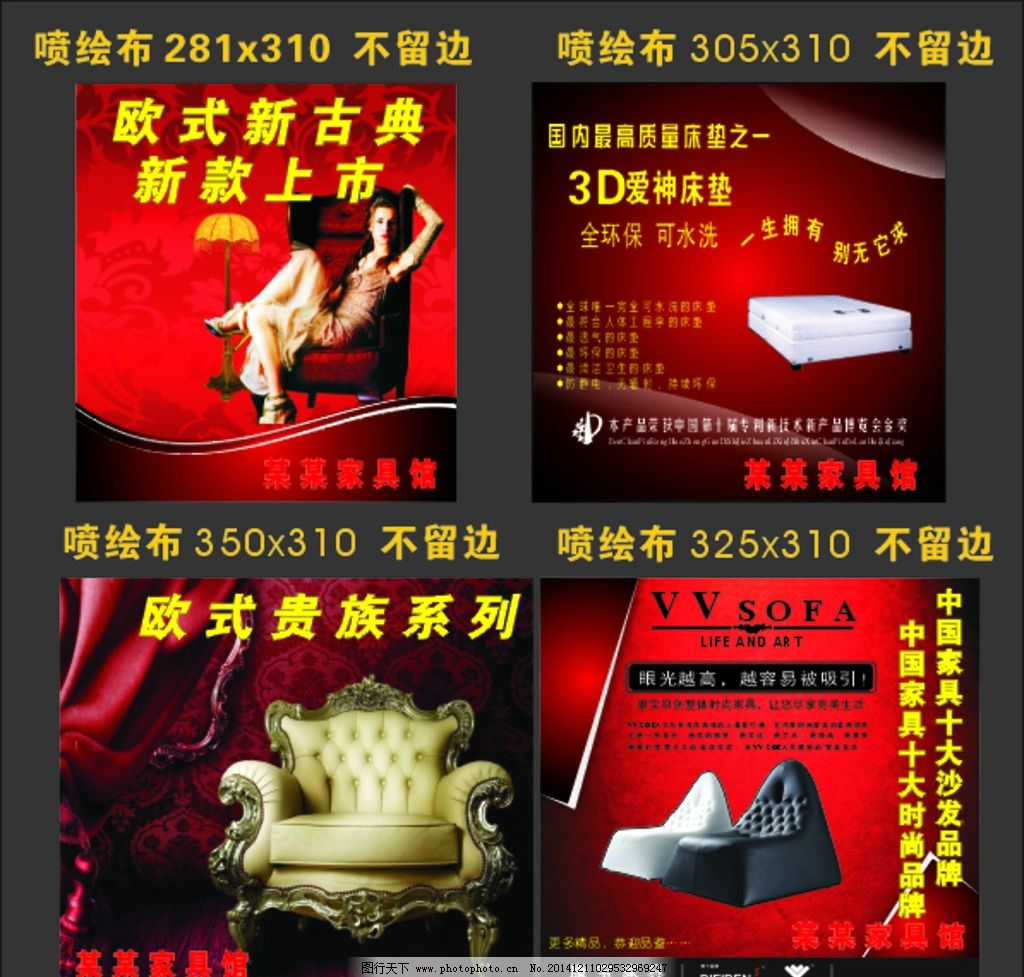 家具广告图片,欧式家具 红色背景 爱神床垫 沙发 欧式