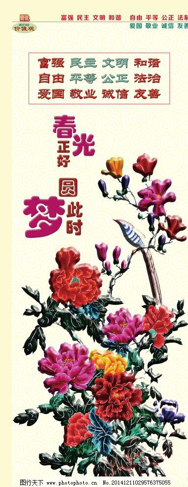 图说我们的价值观 图说价值观 中国梦 公益广告 高清 大图 海报展板