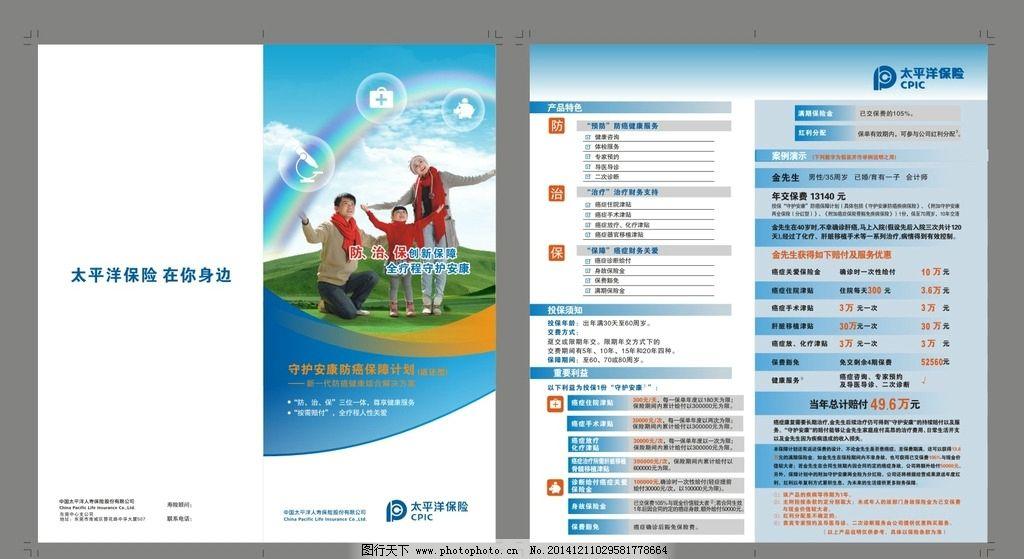 两折页 a4宣传单 太平洋 一家子 投保 设计 广告设计 广告设计 cdr
