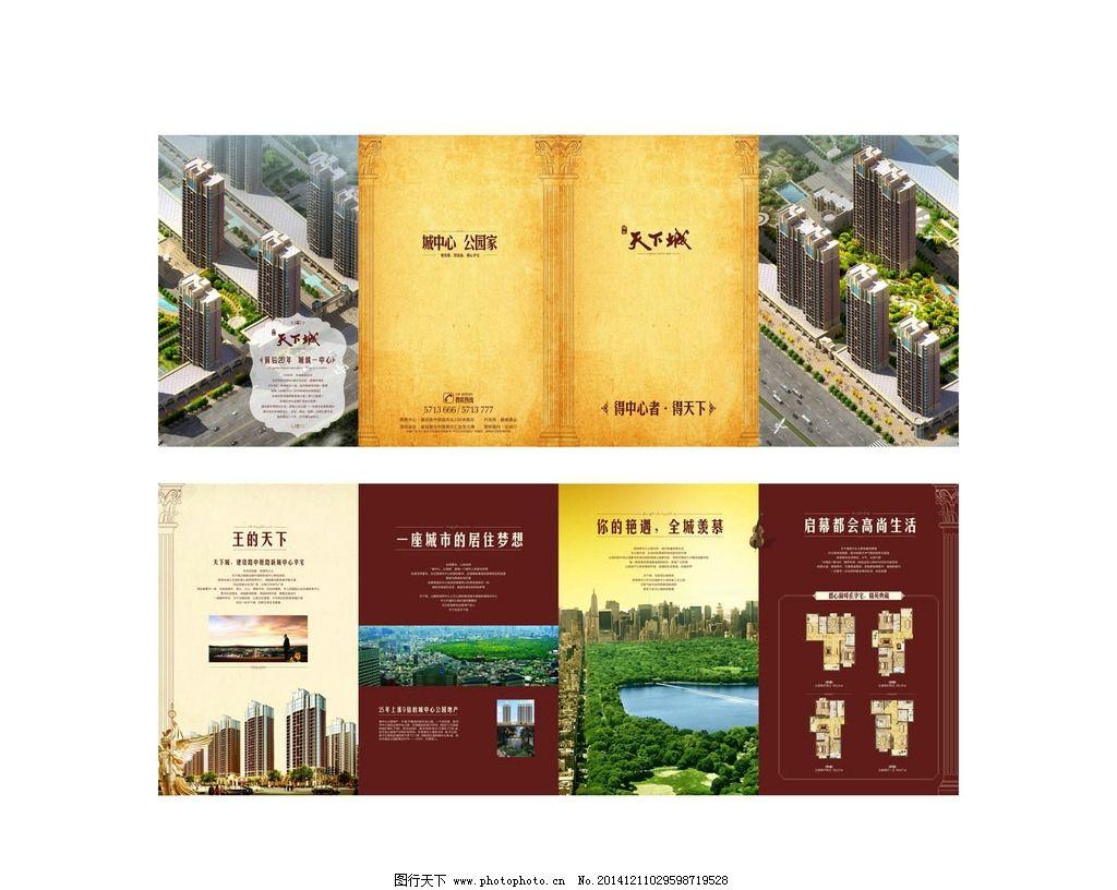 折页 鸟瞰图 俯视图 楼 房地产背景 欧式 花纹 罗马柱 中心 公园 都心