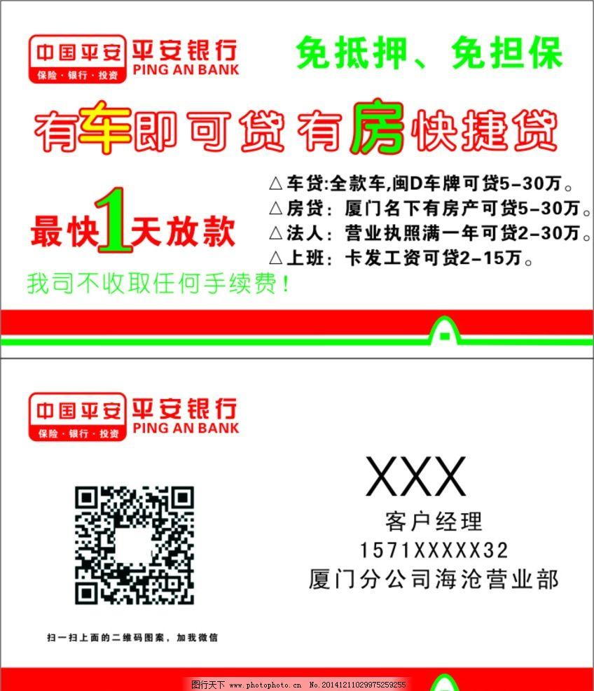 中国平安名片 中国平安 平安名片 平安 名片 名片卡片 广告设计 设计