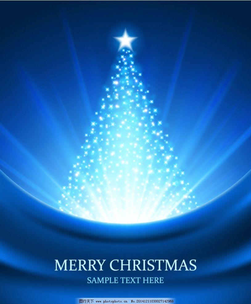 圣诞树 树 圣诞 圣诞节 圣诞快乐 星 光线 蓝光 五角星 素材 设计