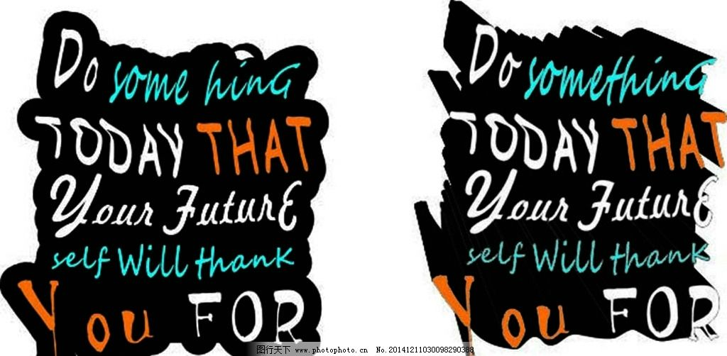 创意设计 形象字 创意字 美术字 艺术书法字 创意书法字 英文字母