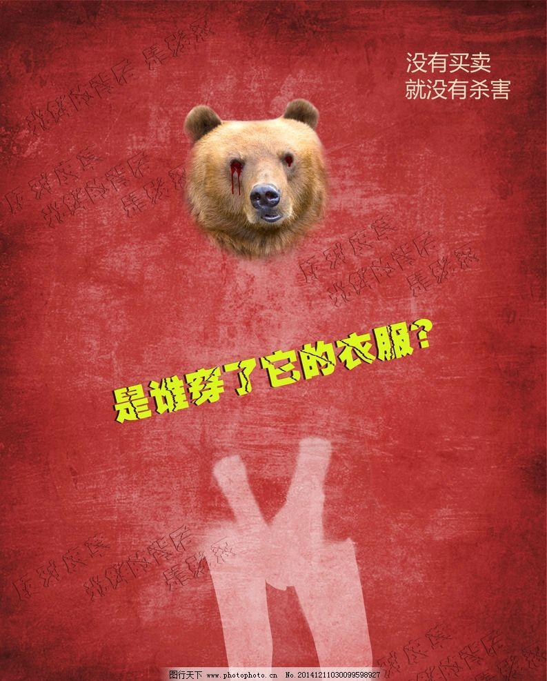 保护动物公益海报图片