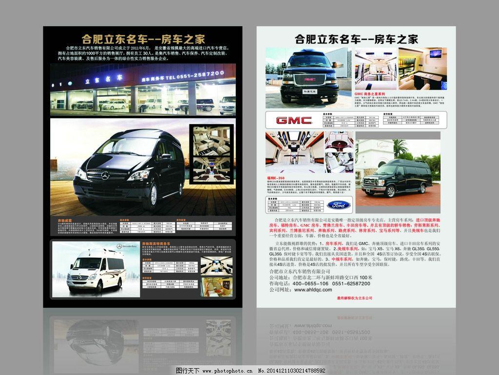和美 立东 汽车 名车 房车 宣传单 单页 dm 设计 广告设计 dm宣传单