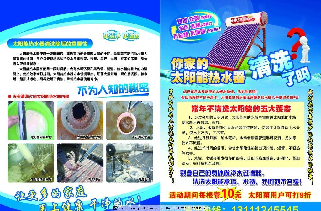 太阳能 热水器 清洗 除垢重要性 危害 psd分层素材 设计 广告设计 dm