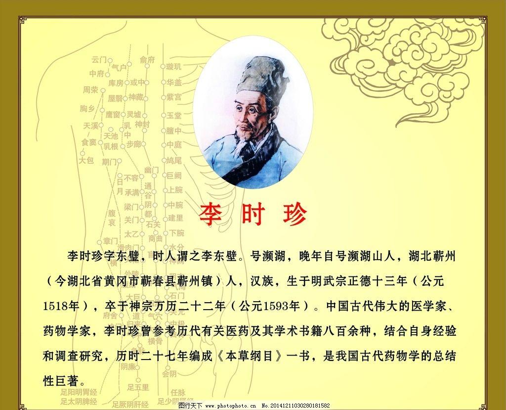 中医人物图片