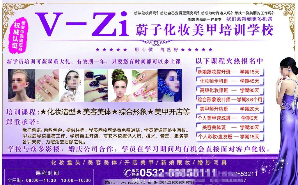 化妆学校宣传单图片