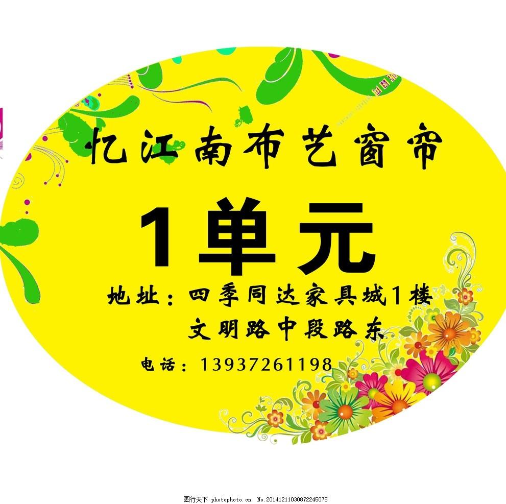 单元牌 忆江南 黄色 花纹 楼号 室外广告设计