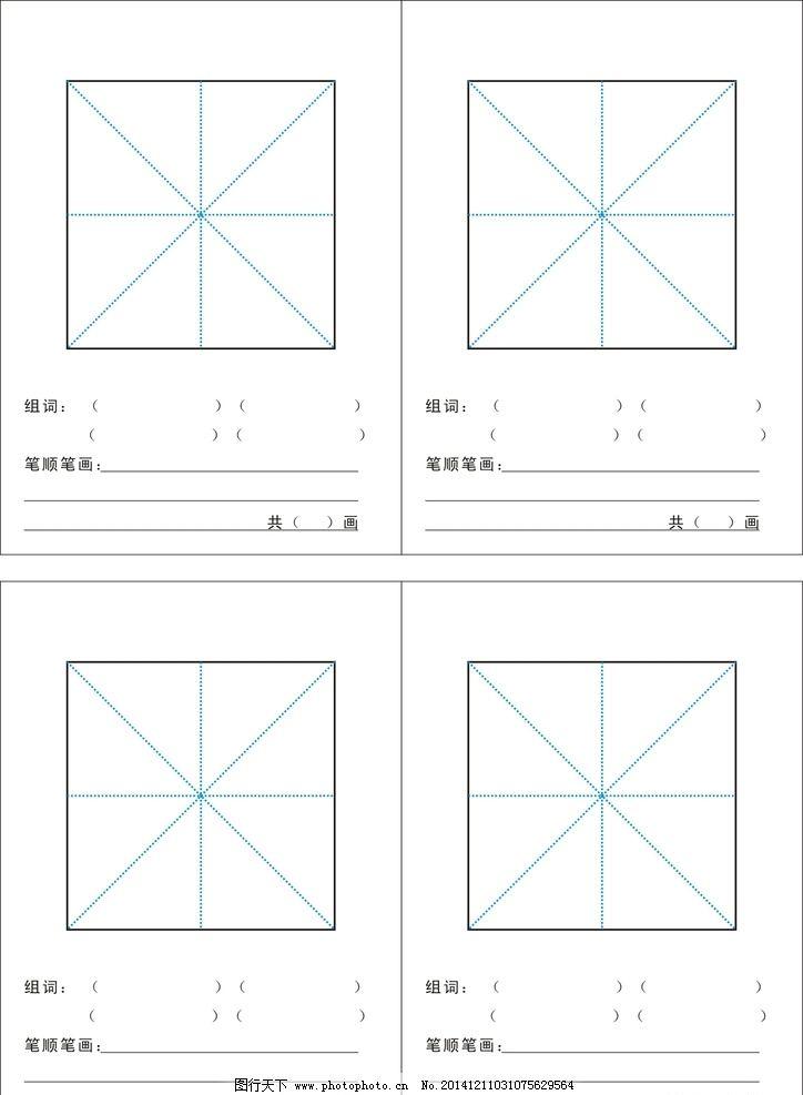 小学生设计制作小学龙门县图片
