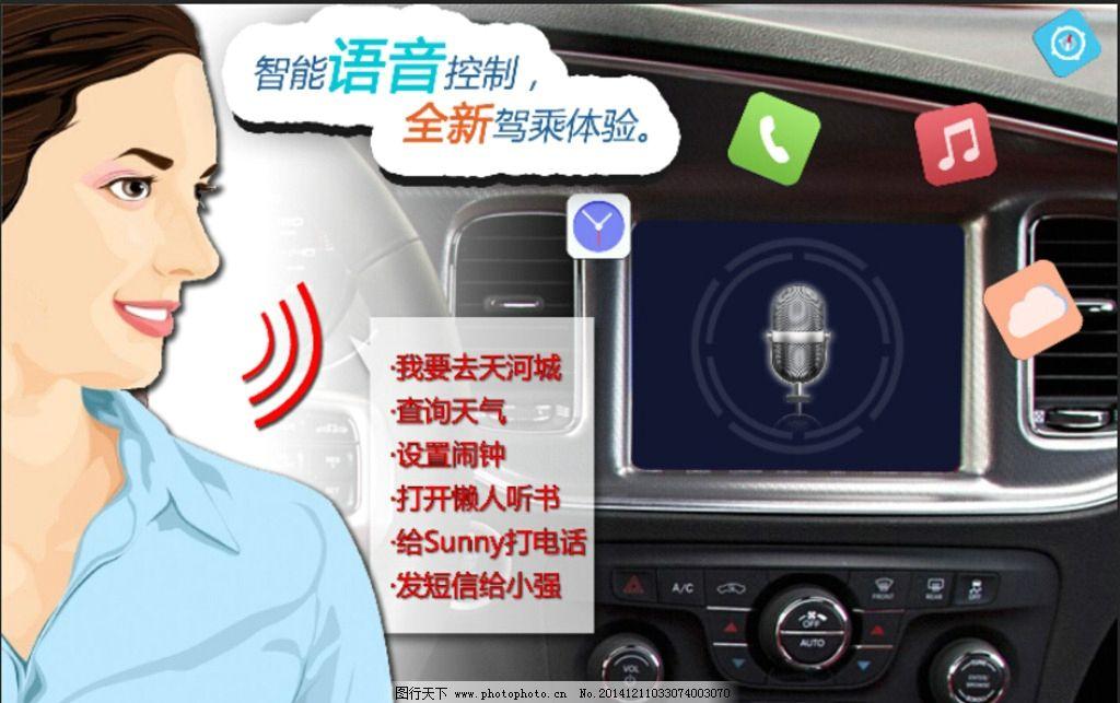 导航 智能语音控制 汽车 汽车海报 中控台 设计 psd分层素材 psd分层