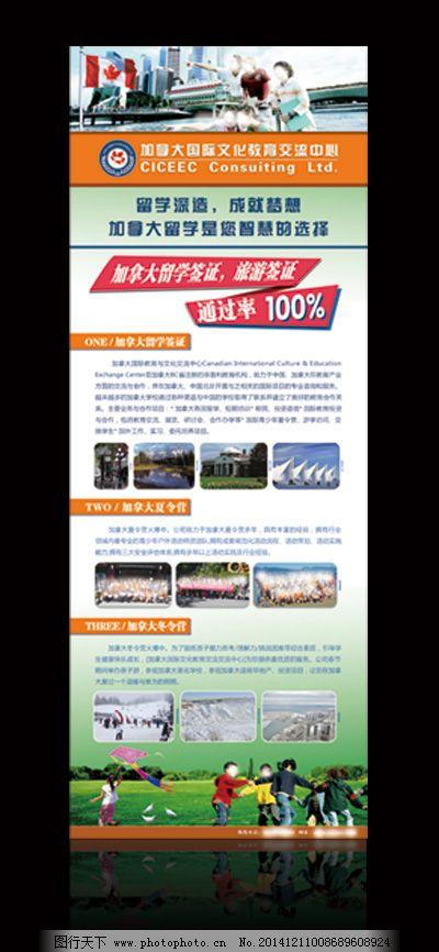 国外留学x展架 出国 原创设计