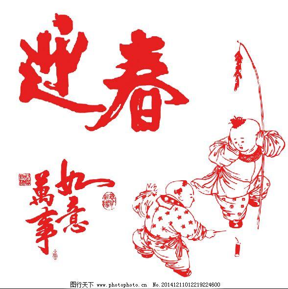 新年海报 新年海报免费下载 放鞭炮 过年 剪纸 人物 小孩 印章