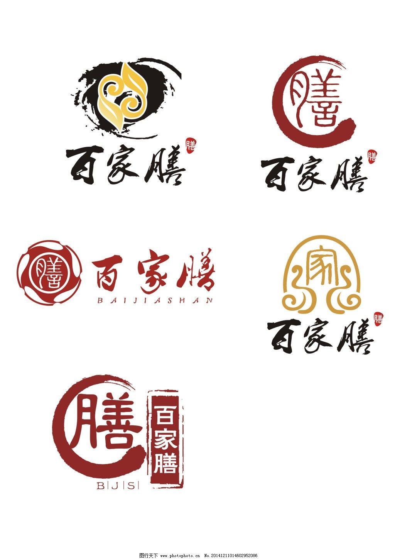 酒店logo设计 食品logo设计 印章logo设计 中国风logo设计 中国风logo