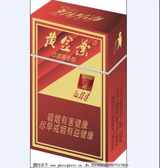 红旗渠烟盒免费下载 盒