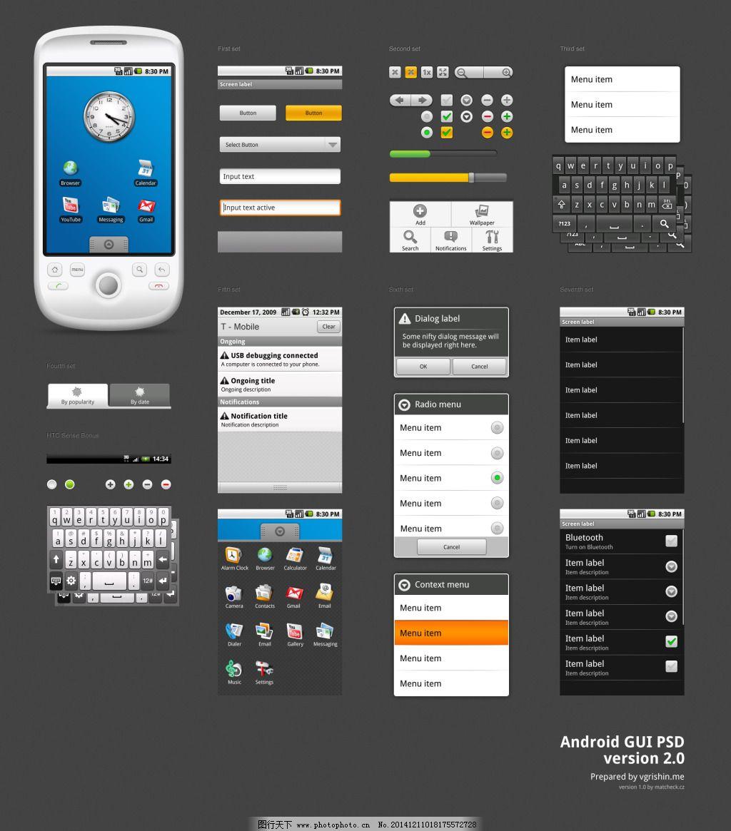 个性手机app