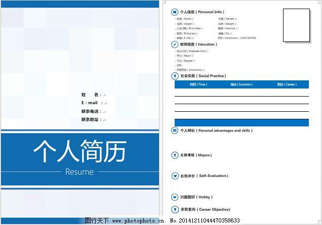 个人简历模板免费下载 个人简历 简历模板 蓝色封面 个人简历 蓝色图片