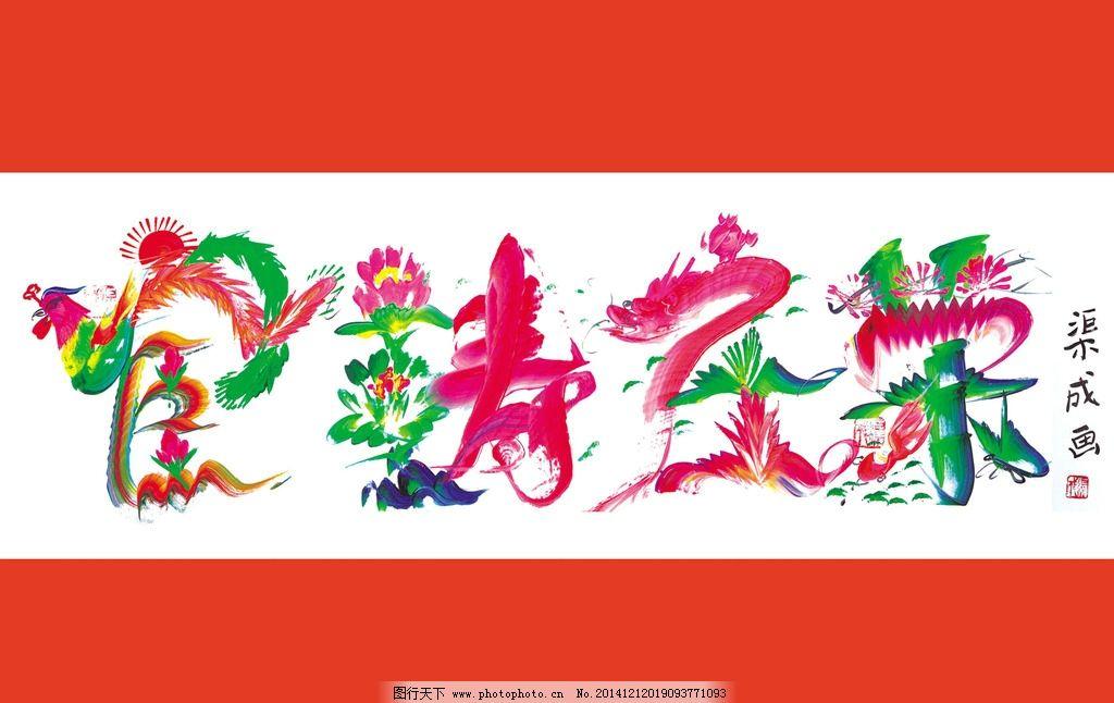 宦涛庄荣 姓名作画 用画写名 花鸟字 姓名设计 凤凰字 凤鸟字