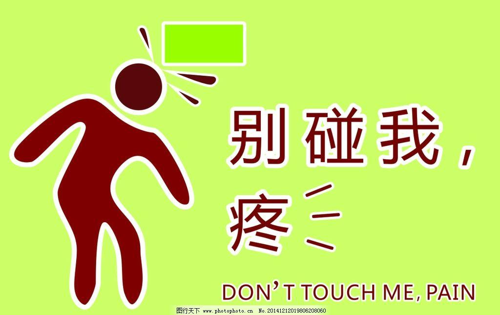 别碰我 小心碰头 小标识 卡通 小人物  设计 标志图标 公共标识标志