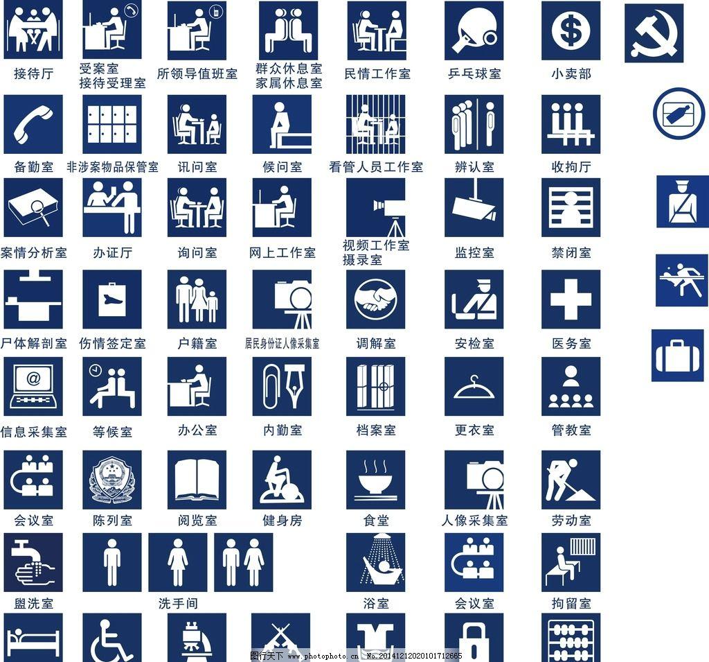 派出所标志-牌图标