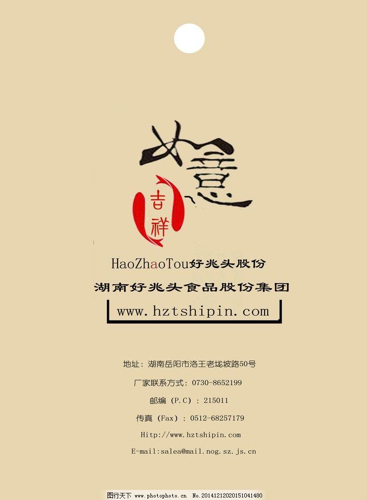 中国风企业书签设计图片