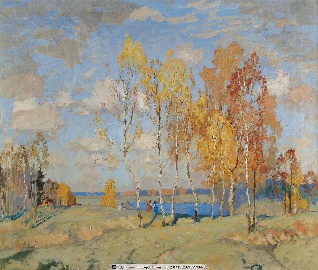 秋季风景画图片