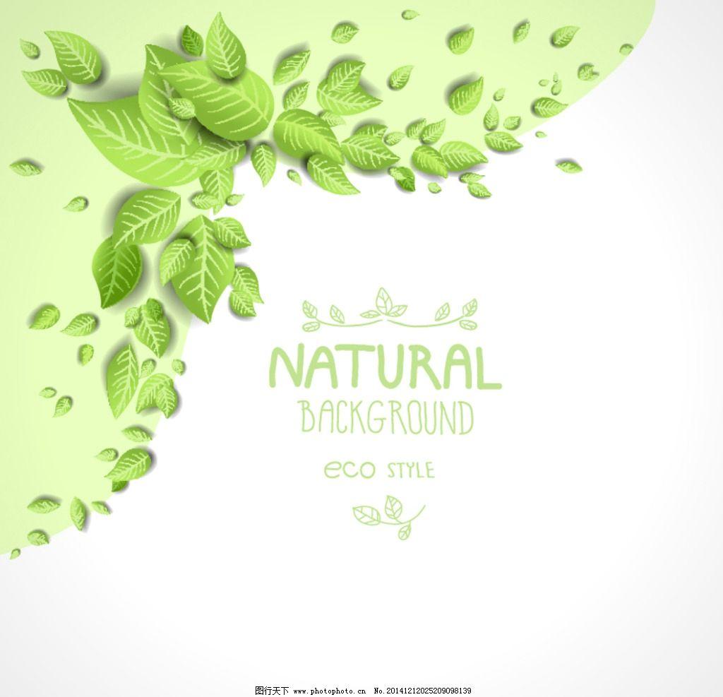 绿叶 绿色 叶子 树叶 环保背景 手绘 生物世界 矢量 设计 eps 设计