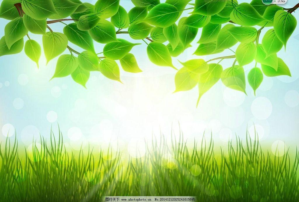 绿叶 绿色 叶子 树叶 阳光 光线 环保背景 手绘 生物世界 矢量 设计
