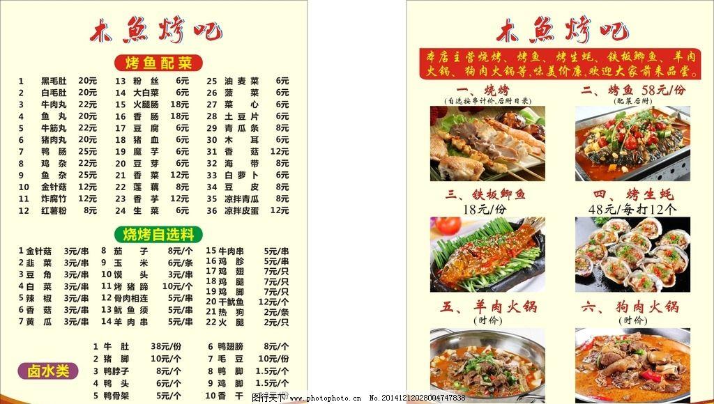 烧烤菜单价目表图片