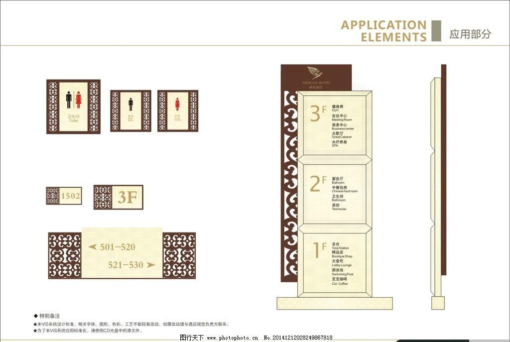 酒店vi 酒店导视系统 导视设计 门牌号 楼层导视 设计 环境设计 展览