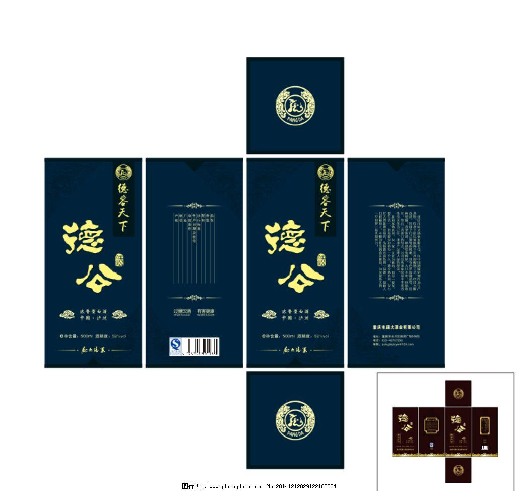白酒包装 包装盒 纸盒 酒外盒 包装展开图 设计 广告设计 包装设计图片
