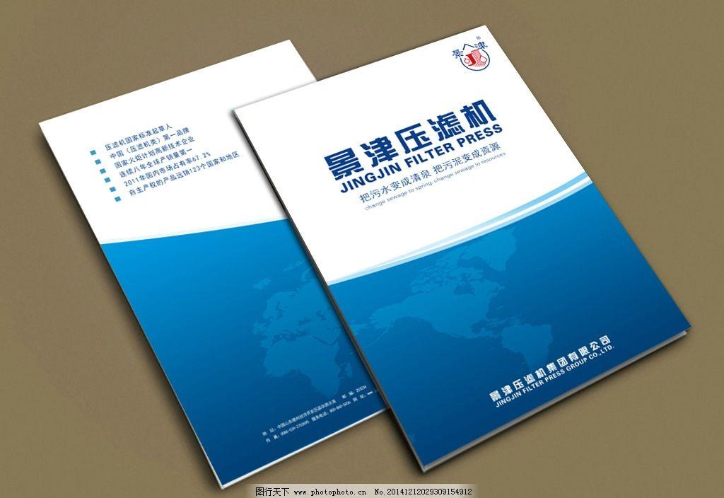 科技封面设计 机电封面设计 封面设计模板 物流封面设计 运动封面设计