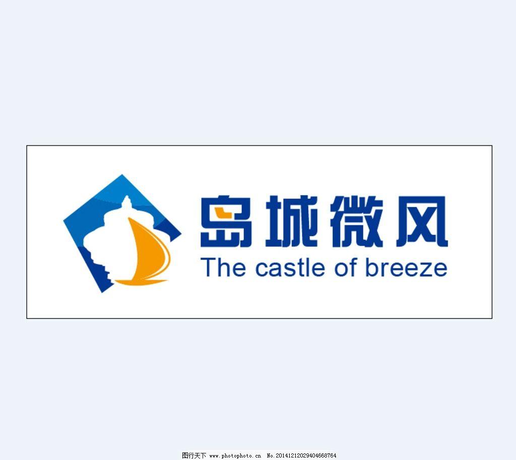 岛城微风 logo图片