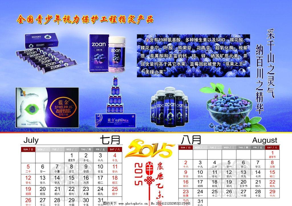 2015年日历 挂历 蓝莓图片图片