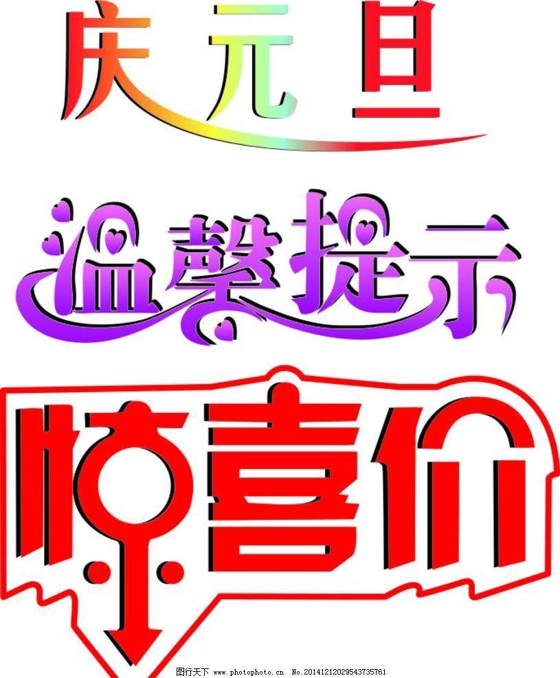 广告语 开业艺术字 劳动节艺术字 儿童节艺术字 妇女节艺术字 端午节
