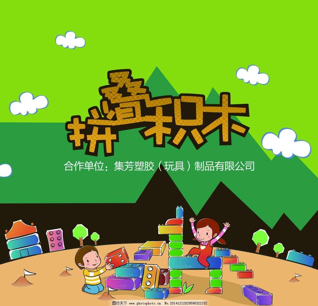 拼叠图片儿童乐园视频木马积木的很积木污很黄图片