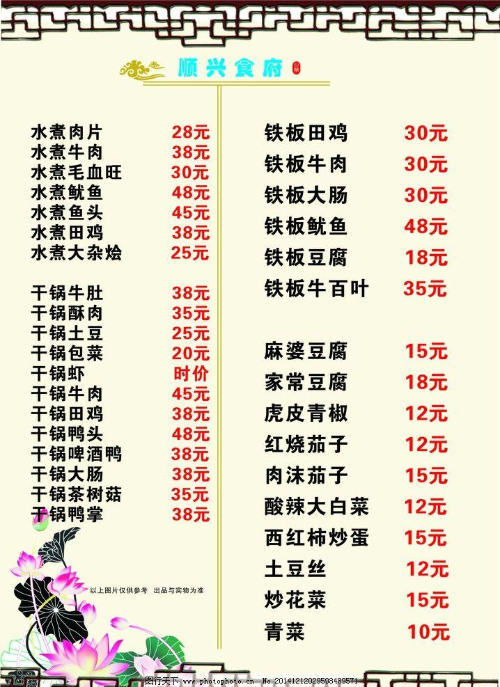 菜谱 菜单 中国风 点菜牌 宴席 广告设计