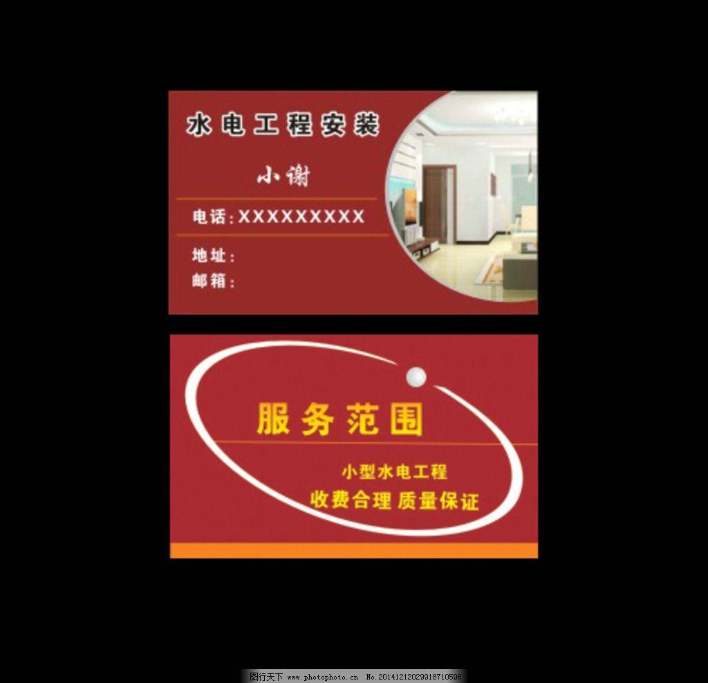 水电 安装 名片 红底 卡片 名片 设计 广告设计 名片卡片 cdr