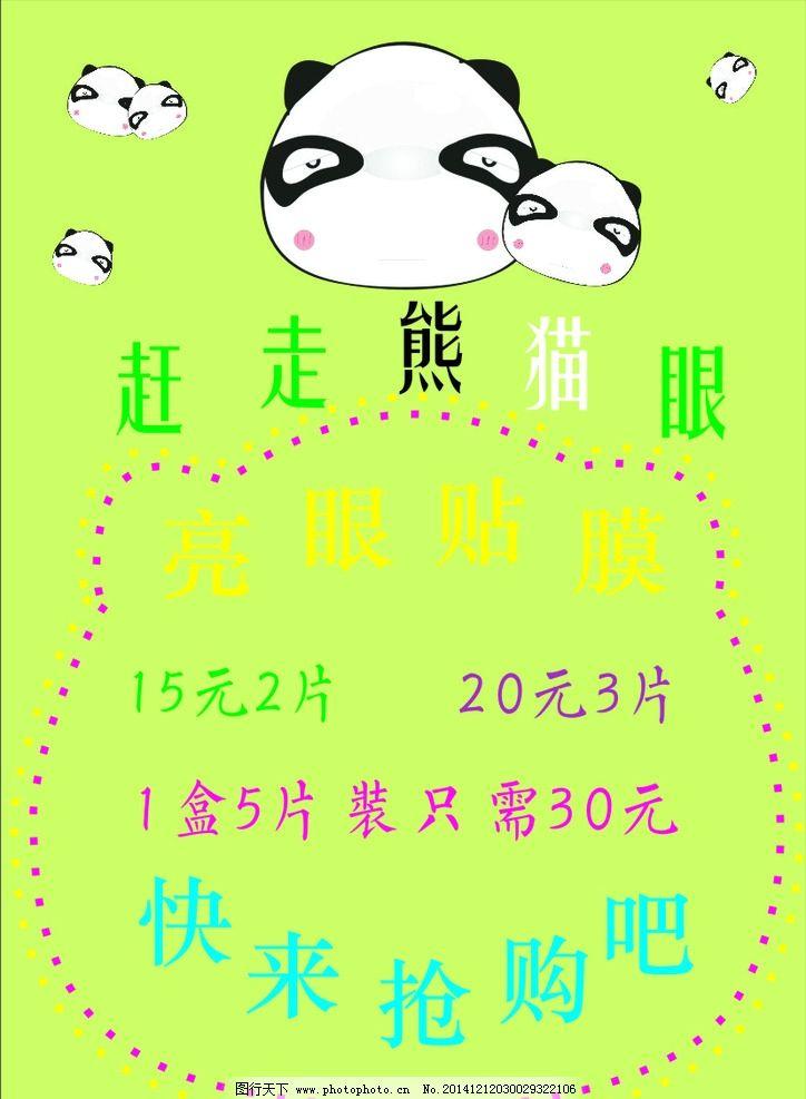 pop海报 熊猫眼 可爱 眼贴 广告设计 海报设计