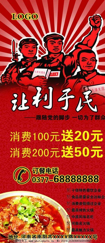 满就送 展架 易拉宝 让利 红军 革命 毛主席 餐馆 餐厅 饭店 活动 买图片