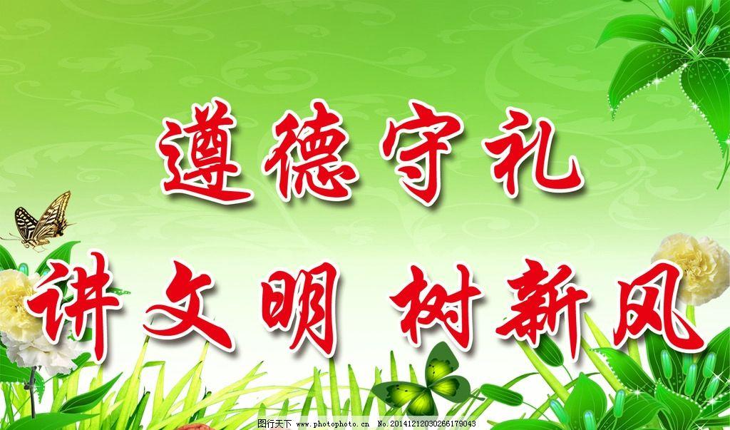 遵德守礼标语 讲文明 树新风 绿色背景 花草