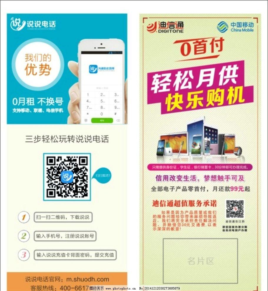 手机宽带宣传单图片