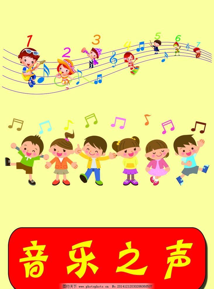 音乐之声图片_展板模板_广告设计_图行天下图库