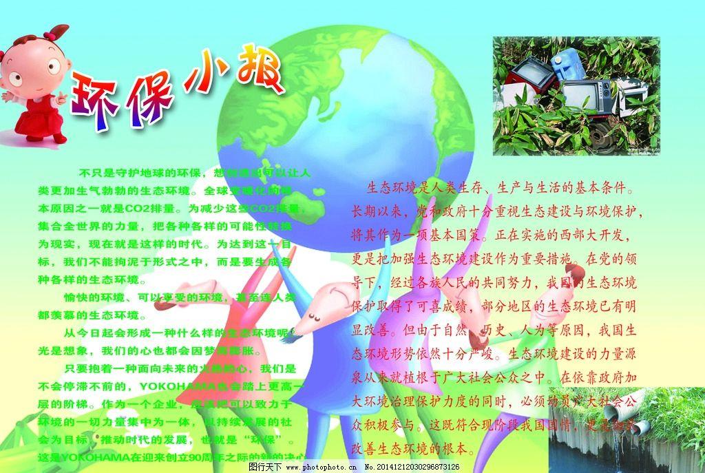 a4环保小报 小学生小报 手抄报 环保小报 小报  设计 广告设计 展板模