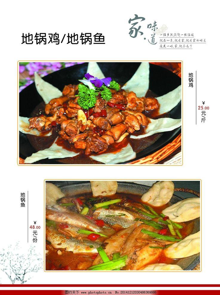 包桌菜谱 地锅鸡 地锅鱼