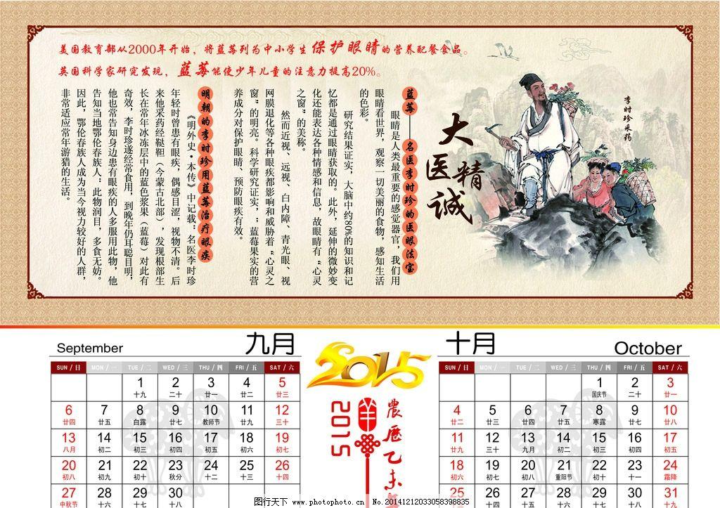 2015年日历 李时珍图片_其他_psd分层_图行天下图库图片