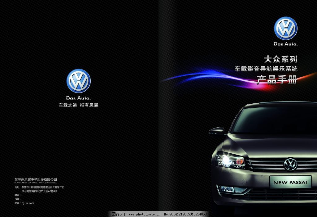 汽车产品画册 汽车产品画册免费下载 版面设计背景 地产广告 高清图片