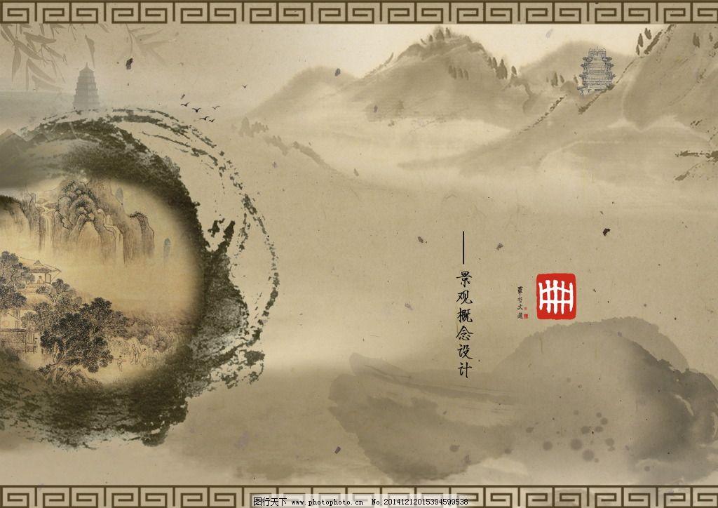 中式风格封面psd下载_原创画册_原创设计_图行天下图库