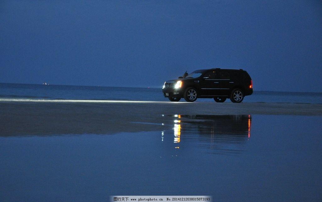 汽车 越野车 usv 大灯 灯光 夜晚 夜幕 海边 沙滩 倒影  摄影 现代