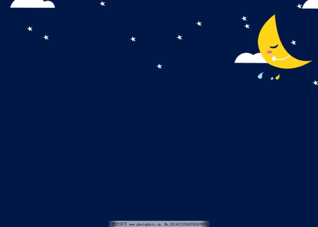 月亮 背景 纹理 卡通 星星 设计 动漫动画 其他 37dpi png